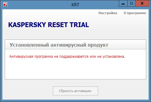 Как сбросить Kaspersky Internet Security trial reset
