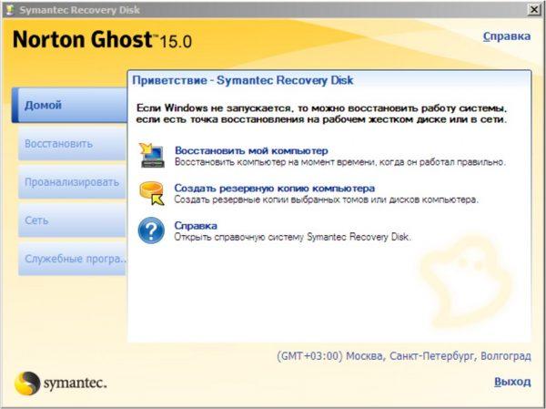 Norton Ghost скачать бесплатно