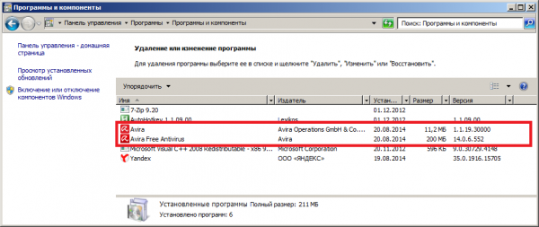 Skachat Avast Free Antivirus бесплатно