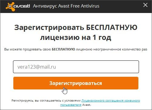 Как продлить Аваст бесплатно без регистрации