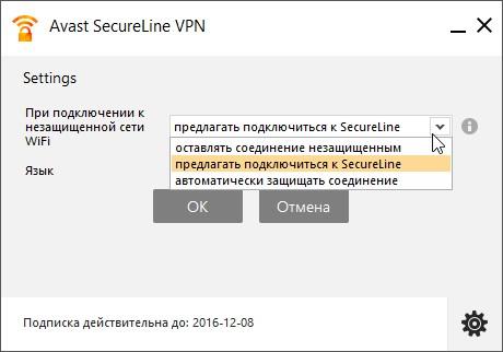 Avast SecureLine скачать файл лицензии