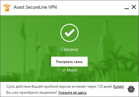 Avast SecureLine что это за программа