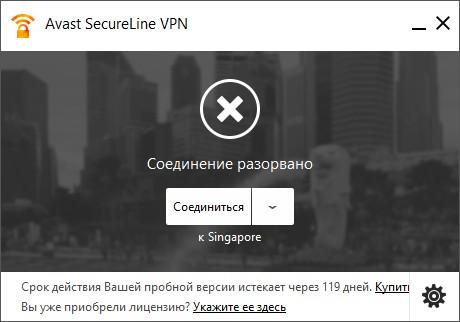 Avast SecureLine скачать бесплатно