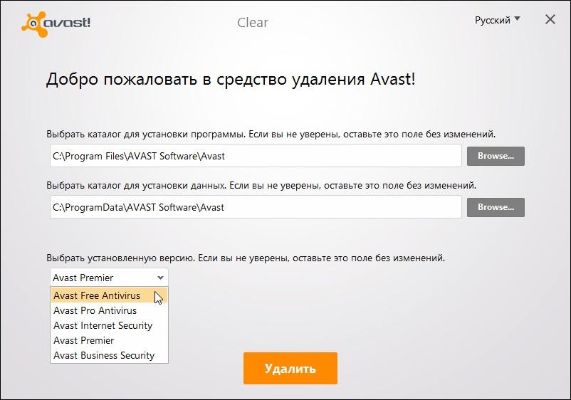 как удалить остатки файлов антивируса аваст из программы виндовс