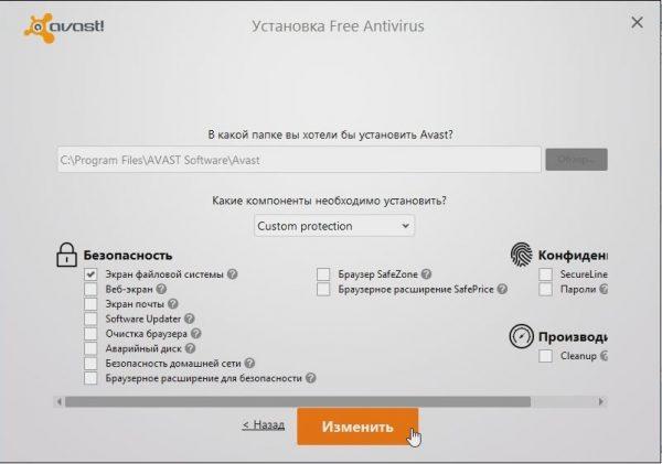 Скачать Avast SafeZone бесплатно