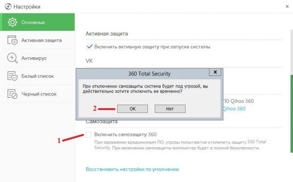 Скачать 365 Total Security