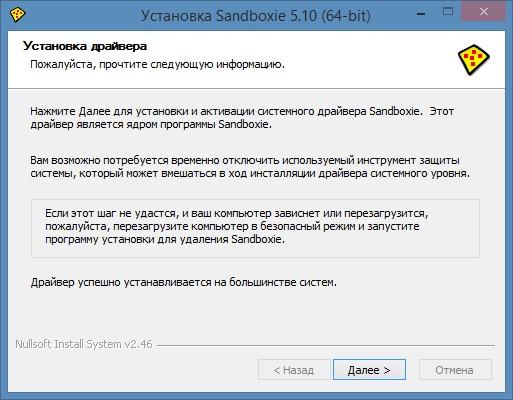 Скачать Sandboxie для Windows 10