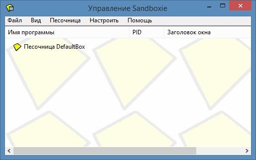 Скачать Sandboxie для Windows 7