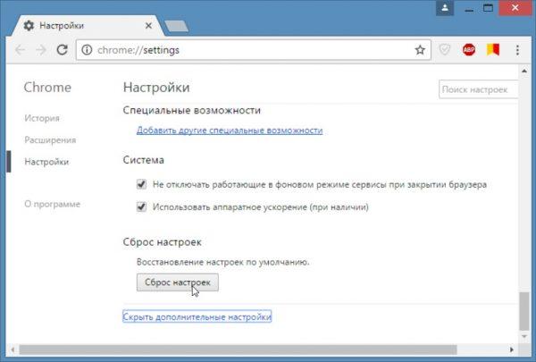Как сбросить Google Chrome по умолчанию