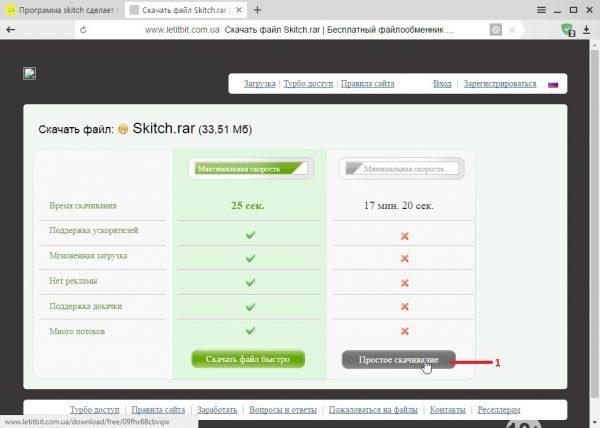 Летитбит официальный сайт www.letitbit.com.ua