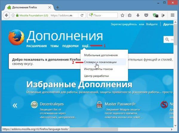 Как включить русский язык в Мозиле