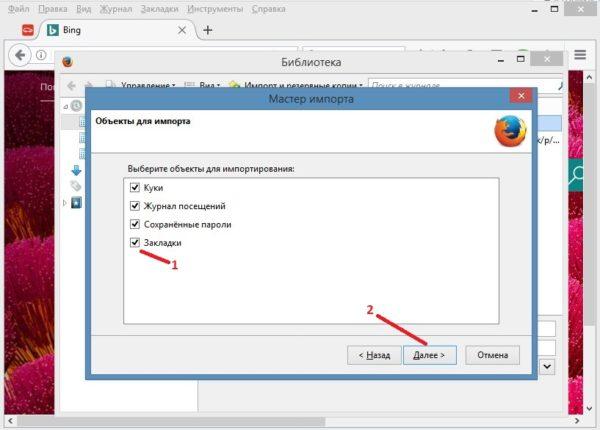 Импортированные из Firefox