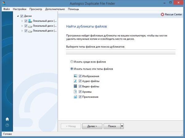 Скачать Duplicate File Finder