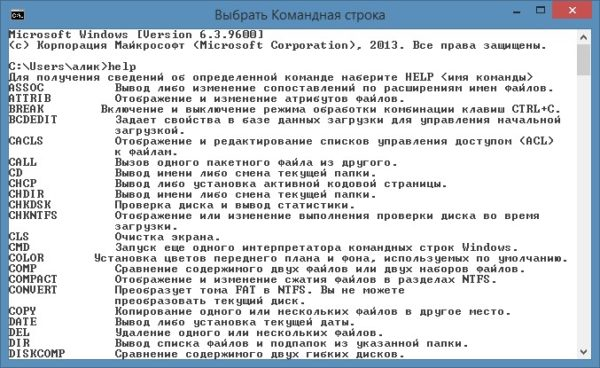 Команды Командной строки Windows 7