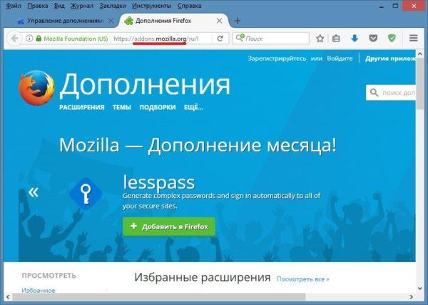 Установка в Mozilla дополнения