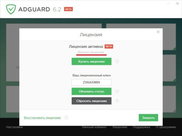 Программы Adguard взлом произведён