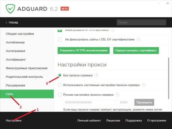 Взломанный Adguard необходимо отключить от прокси сервера