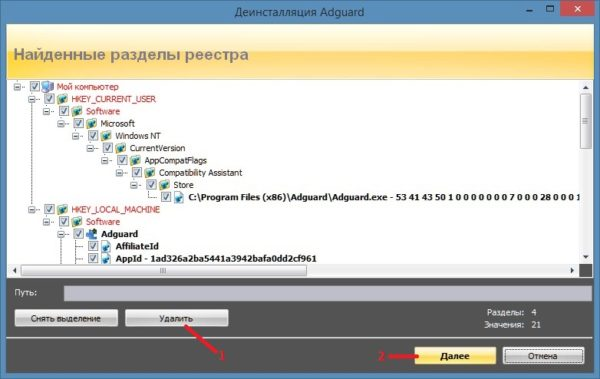 Как полностью удалить программу Adguard