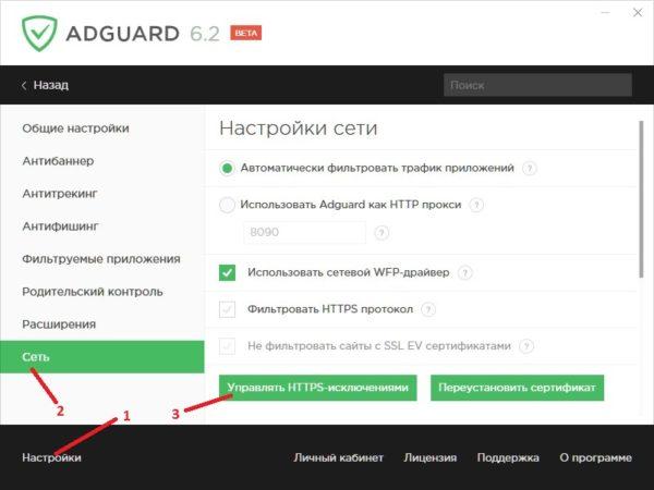 Приложение Adguard может некоторые сайты не проверять