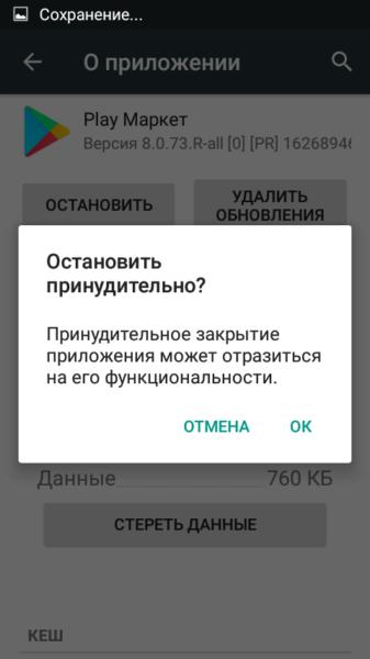 Не удается скачать приложение код ошибки 403