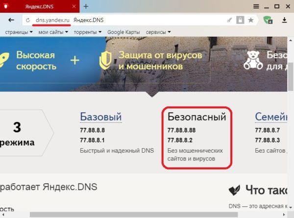 Если появляется ошибка DNSerror как исправить