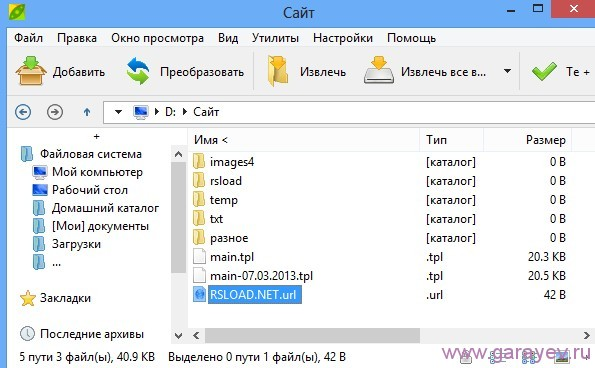 PeaZip скачать бесплатно на русском