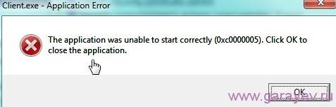 ошибка приложения 0xc0000005 в windows 7