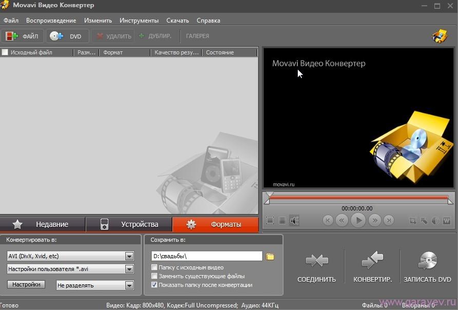 Кадрирование видео скачать программу