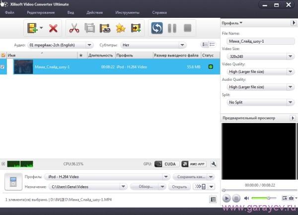 Скачать Xilisoft Video Converter Ultimate