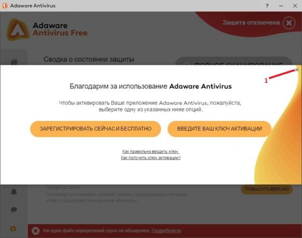 Ключ Ad Aware Free Antivirus не нужен