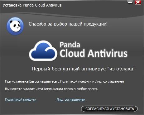 Скачать антивирус Панда бесплатно для Windows 7