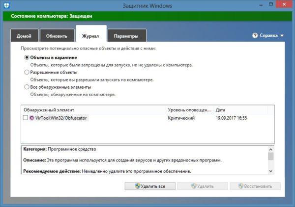 Скачать Программу Windows Defender
