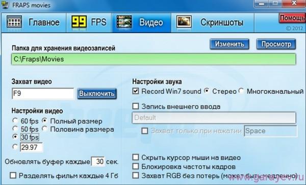 Fraps скачать на русском