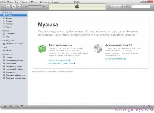 Скачать iTunes на Windows 7