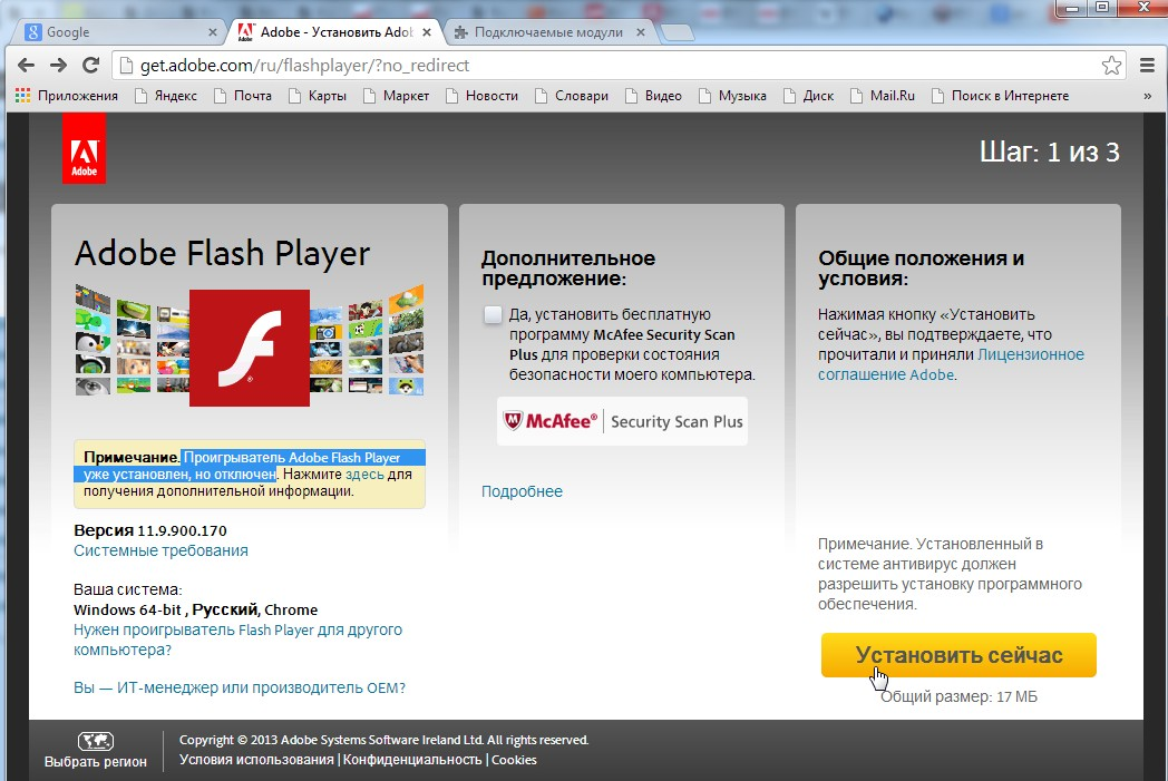 Как в браузере тор установить флеш плеер gydra тор плагин для яндекс браузера попасть на гидру