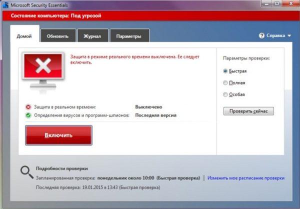 Антивирус скачать бесплатно Security Essentials