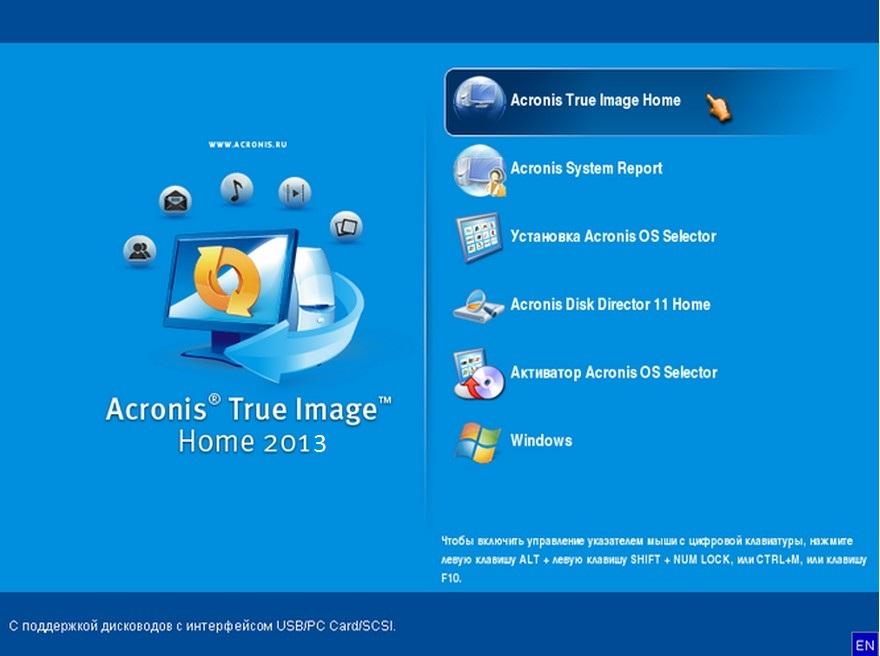 Acronis » diakov. Net   скачать программы бесплатно.