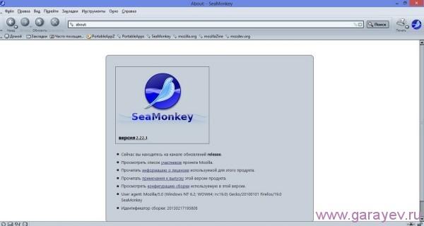 SeaMonkey скачать бесплатно русская версия