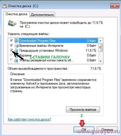 очистка жесткого диска windows 7