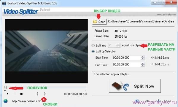 boilsoft video splitter скачать бесплатно
