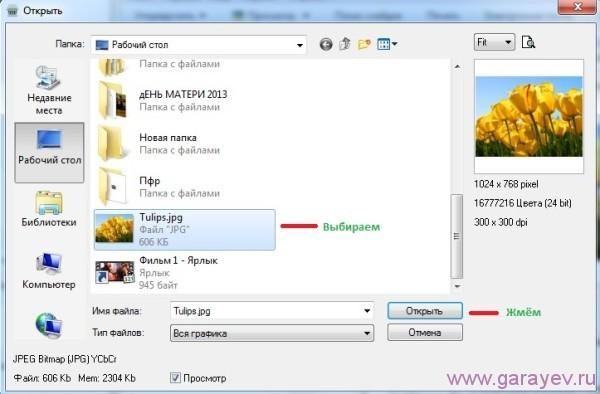 Сделать иконки для программ ico