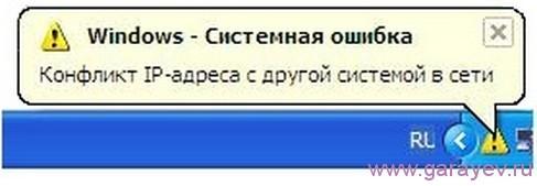 конфликт ip адресов windows 7