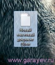 windows 7 создать bat файл