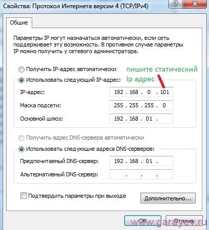 конфликт ip адресов wifi
