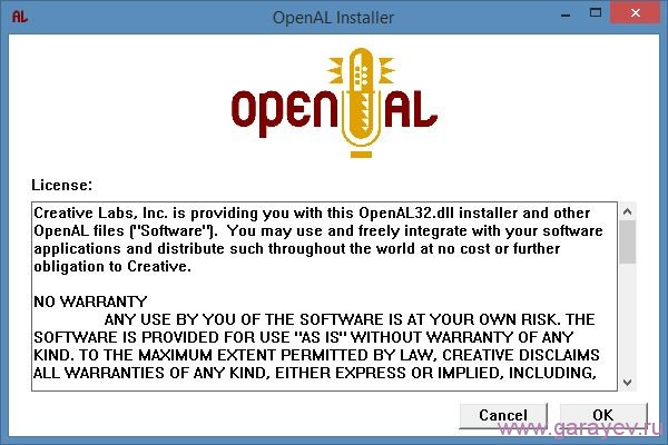 программа openal32 dll