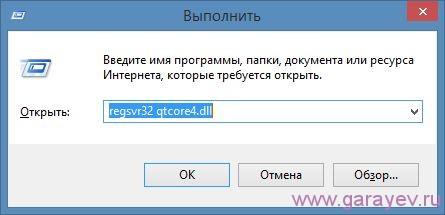 скачать программу qtcore4.dll бесплатно