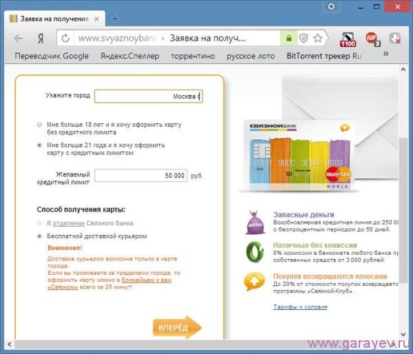 связной кредит наличными онлайн заявка