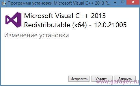 На компьютере отсутствует msvcr100 dll