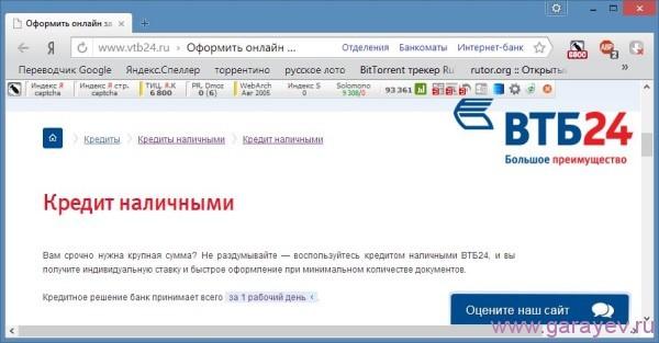 онлайн кредит втб 24