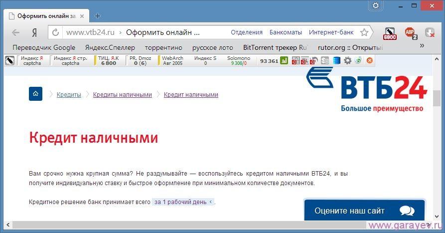 Кредит онлайн втб банк отправить заявку